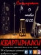 """Спецпроект """"Квартирники"""". Лунинецкий районный краеведческий музей. г. Лунинец, 2017 г."""